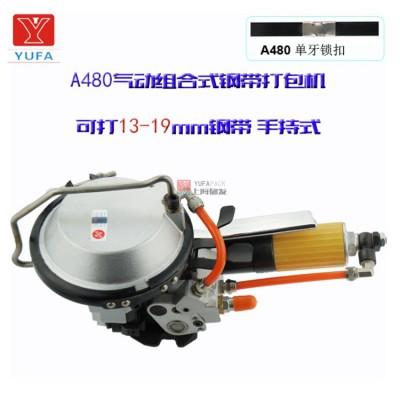 气动钢带打包机 A480KZ-16组合式气动一体钢带打包机