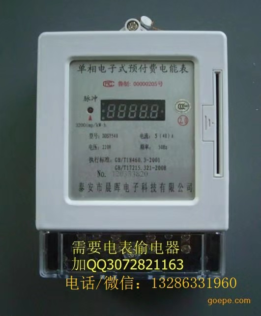 商业用电太多怎么办?商铺电表怎么调慢