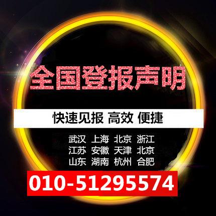 北京晚报登报电话声明公告登报