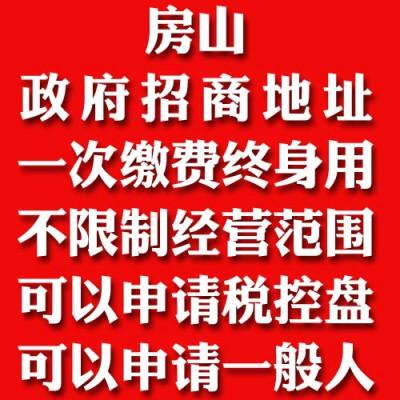 在北京注册公司需要什么样的注册地址?