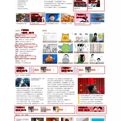 牛站网站广告合作