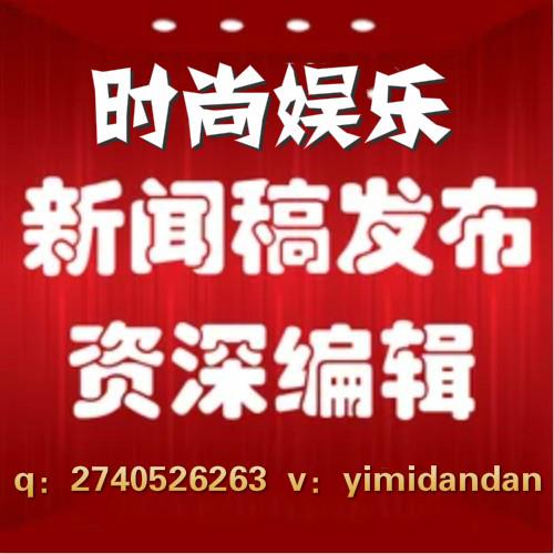搜狐娱乐腾讯娱乐网易娱乐新浪娱乐凤凰音乐新闻代写原创文章代写