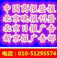 中国商报拍卖公告登报电话