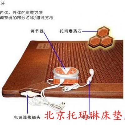 可加温汗蒸远红外线托玛琳床垫、明泰双温双控床垫北京托玛琳床垫