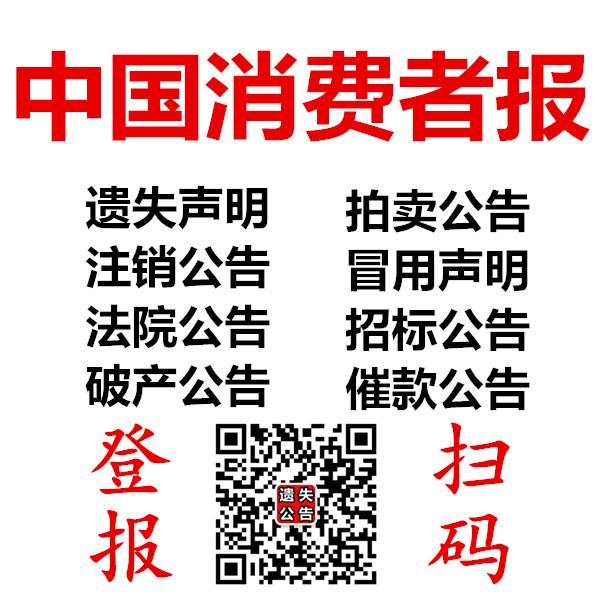 中国消费者报登报电话