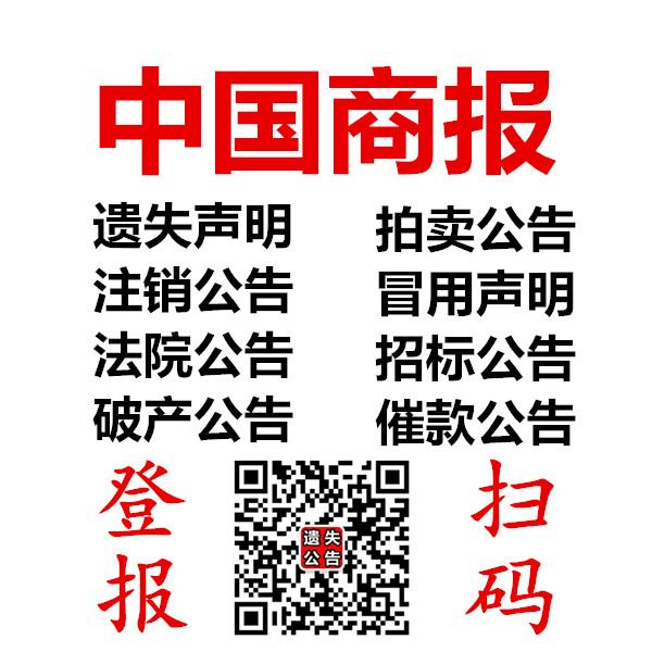 中国商报广告部电话