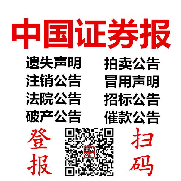 中国证券报广告部登报电话
