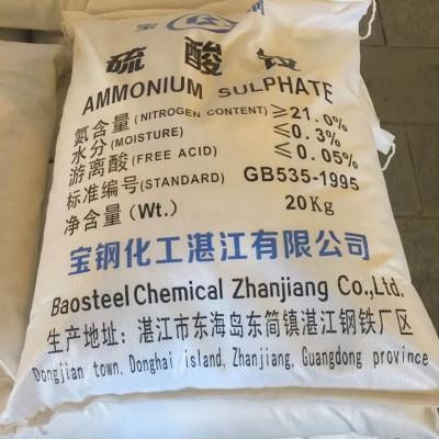 硫酸铵 广西 柳钢 焦化 360 广东 宝钢