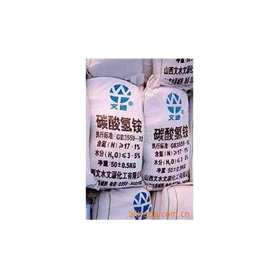 碳铵 碳酸氢铵 广西 农业级