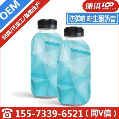 瓶装防弹咖啡生酮代餐奶昔代加工,国内提供小胖瓶代餐奶昔OEM