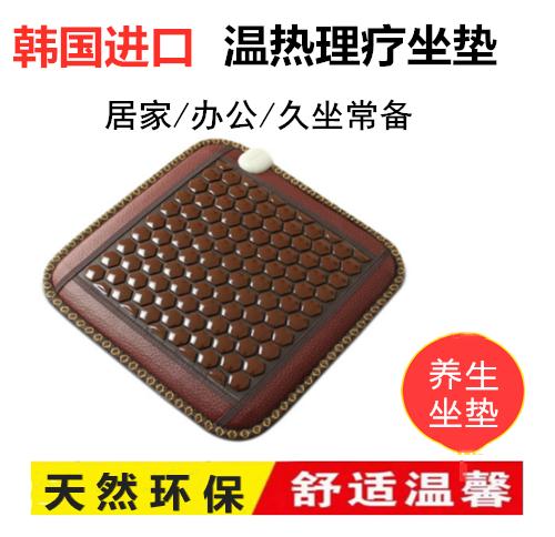 祛湿除寒托玛琳坐垫办公必备、韩国纳瑙托琳床垫价格纳米锗石床垫