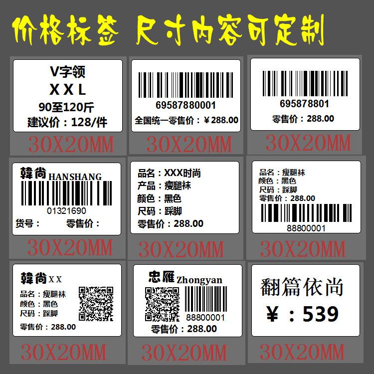 代打印条码标签 二维码贴纸 流水码标签 FBA亚马逊标签