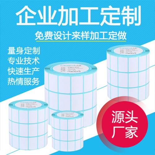 定制透明不干胶标签食品红酒标签纸印刷厂家加工定制瓶贴标签