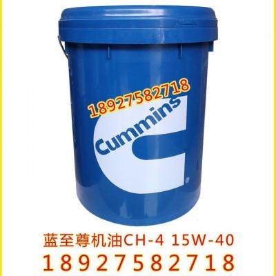 康明斯专用机油,康明斯柴油发动机润滑油CH-4 15W-40
