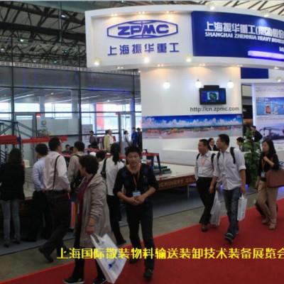 2020中国(上海)国际散装物料输送\装卸技术装备展览会