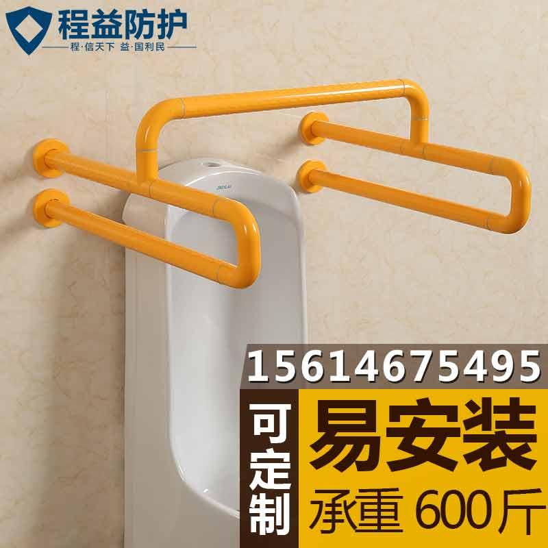 残疾人小便池扶手 医院不锈钢无障碍卫生间老人厕所小便斗扶手器
