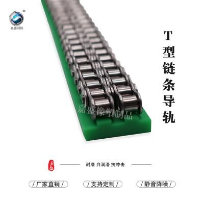 高分子链条导轨 加工@upe耐磨硬塑料导轨@耐磨UPE滑槽