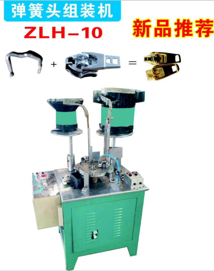 zipper machine--拉链机械