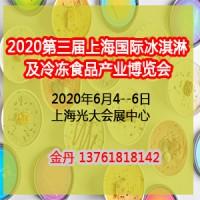 2020上海冰淇淋及冷冻食品展览会