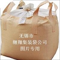 吨袋厂家供应集装袋(防水集装袋、防老化集装袋、太空袋)