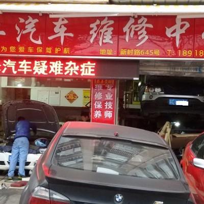 提供上海斯巴鲁汽车修理服务 上海斯巴鲁轿车维修保养