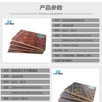 江苏海子木业建筑模板覆膜板