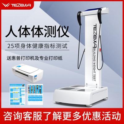 商用tezewa体测仪健身房私教工作室专用身体成分体脂体重秤