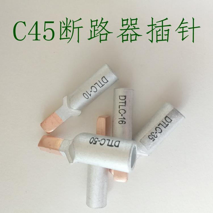 温州铜鼻子 铜铝端子 铜铝鼻子厂家 50平方C45铜铝插针