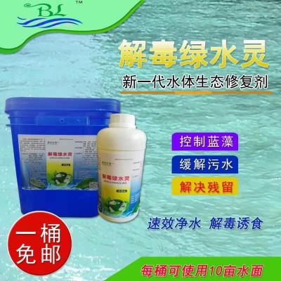 解毒绿水灵除藻消泡多元有机酸抑菌水产消毒果酸