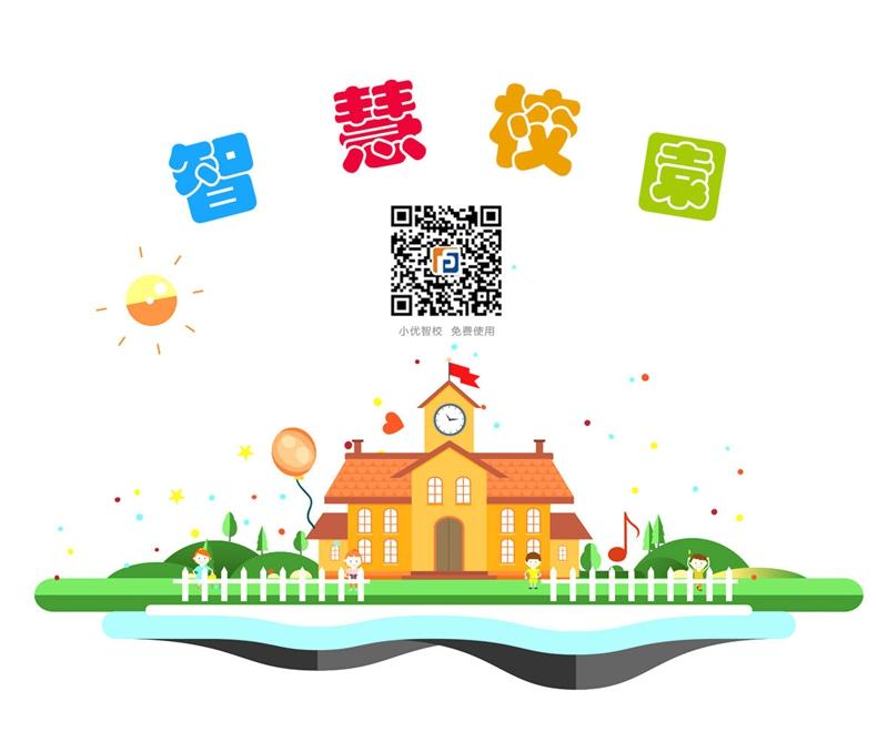 上海品科智慧校园平台,智慧校园建设方案