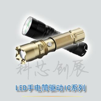LED降压驱动电路系列