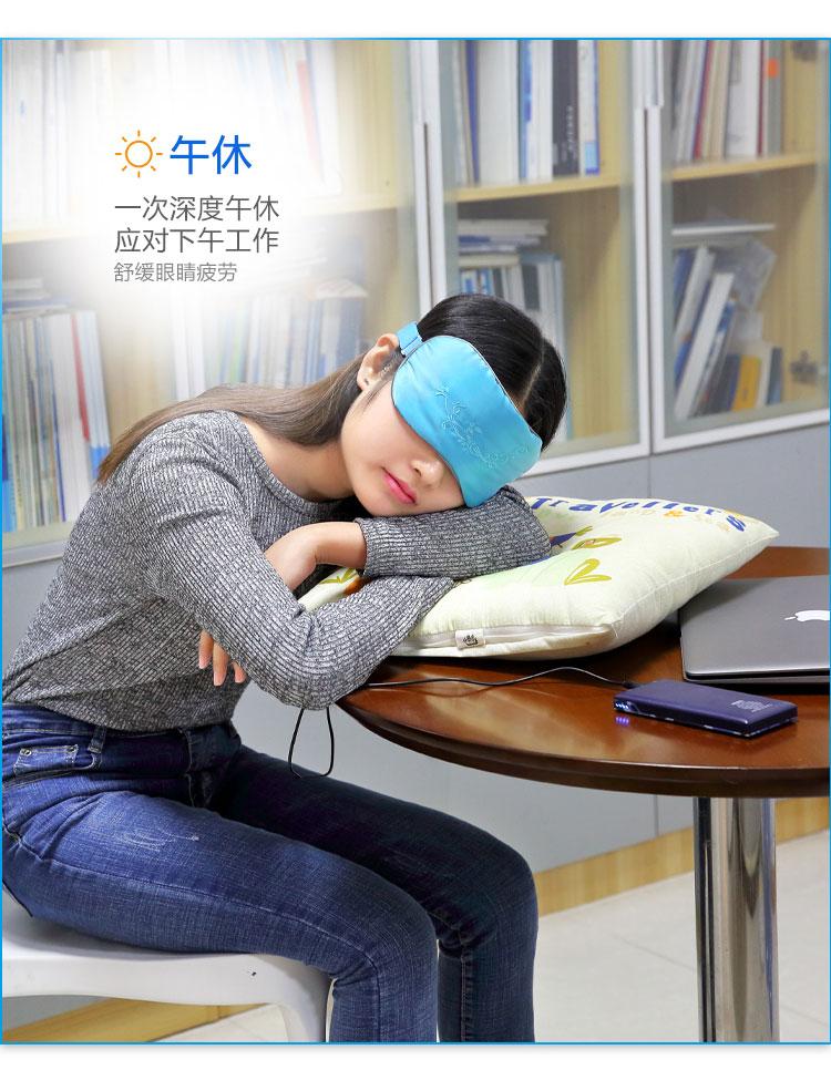 睡眠遮光眼罩充电加热仿真丝热敷眼睛 眼袋缓解疲劳发热护眼罩
