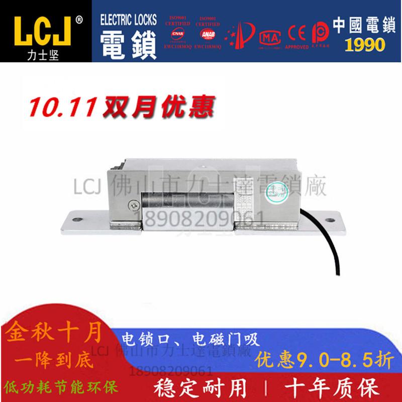 LCJ优惠成都供应力士坚OC3201KL宽口电锁口