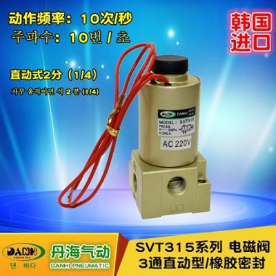 韩国DANHI丹海气动元件SVT315-直动式2位3通电磁阀