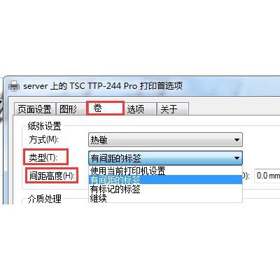 Ttp-244标签机打印时怎么选择热敏纸