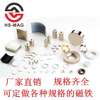 打捞磁铁.磁钢.圆形磁铁.磁棒.钕铁硼磁铁.专业定做各种磁铁
