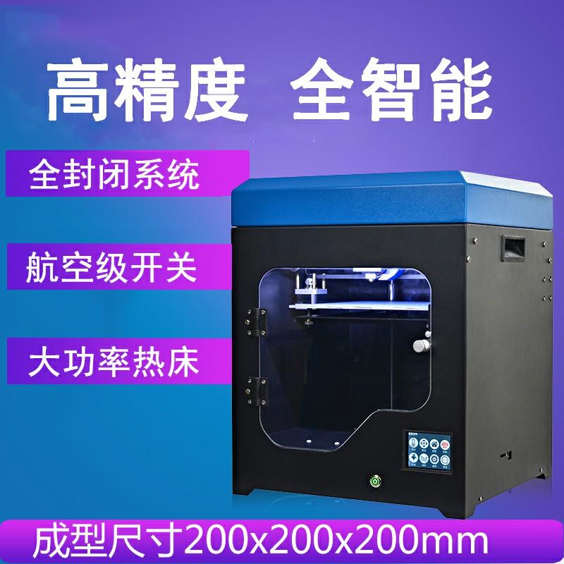迷你型小尺寸高精度创客教育高速桌面式3D打印机设备