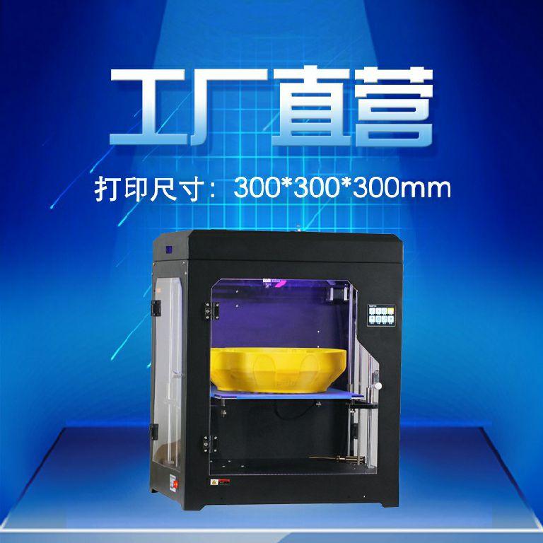 浙江高温喷嘴多材料准工业级高精度科研级3D打印机批发销售