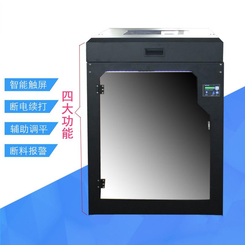 工业级特种材料多种类大尺寸三维打印机设备