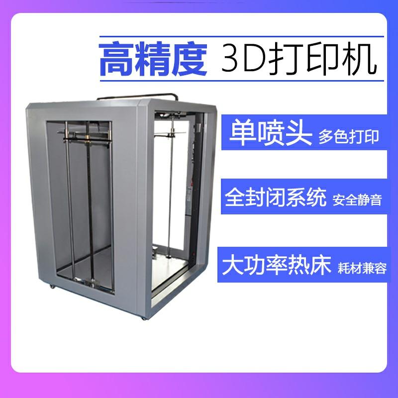 深圳大尺寸工业级3D打印设备直销批发