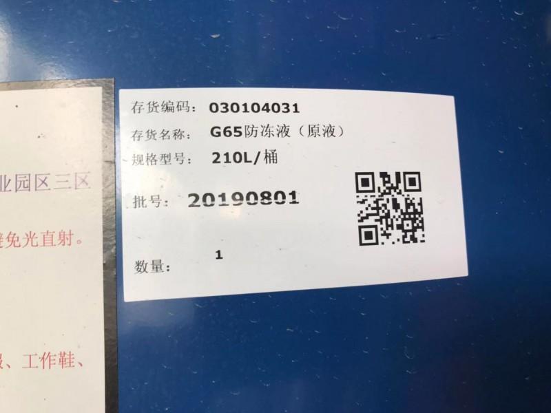 BASF G65 GLYSANTIN G65