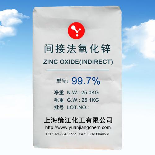 通用型氧化锌99.7%国标白色颜料间接法生产