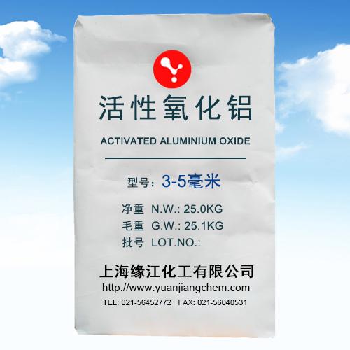 缘江牌活性氧化铝干燥剂 比表面积大抗压硬度高
