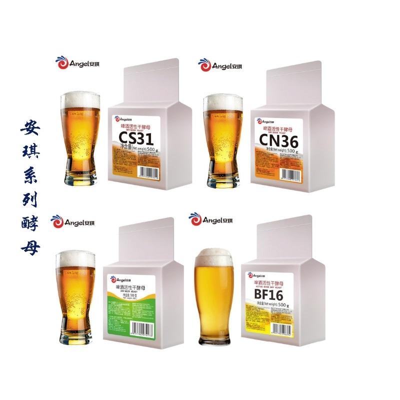 安琪啤酒活性干酵母大麦啤酒干酵母BF16 小麦干酵母CS31