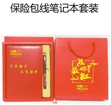 定制商务保险礼盒套装 礼品袋 礼品包装 礼品册批发制作