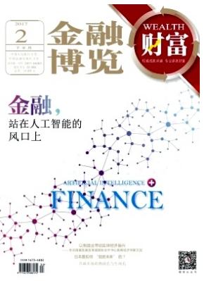 金融博览学术期刊 征稿