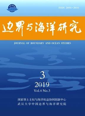 边界与海洋研究论文发表期刊