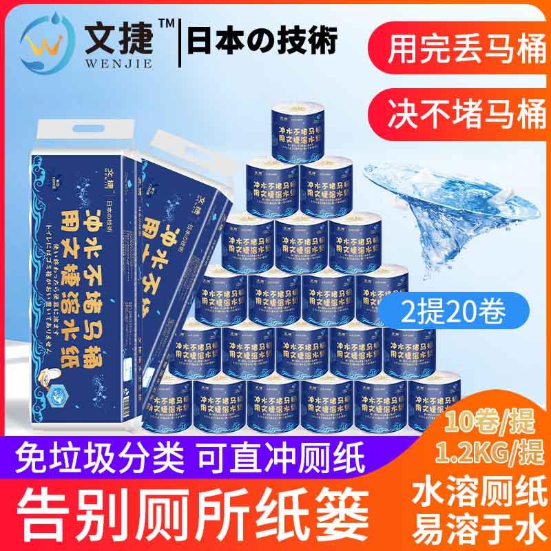 文捷溶水卫生纸水溶纸可溶水卷纸厕纸巾4层120g20卷/件