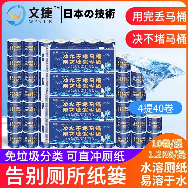 文捷溶水卫生纸水溶纸可溶水卷纸厕纸巾4层120g40卷/件