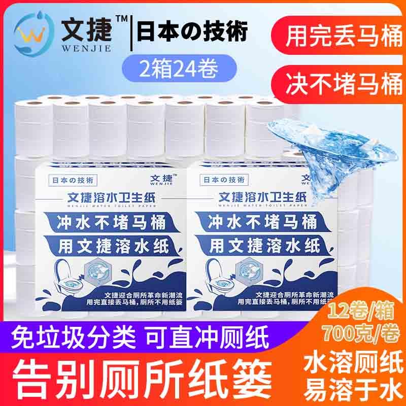 文捷溶水卫生纸水溶纸可溶水大卷纸大盘纸公用纸纸厕纸巾